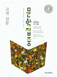 고등 고전 산문(2020)(문학집중)