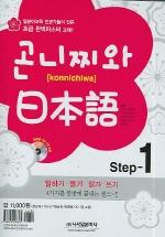 곤니찌와 일본어 STEP. 1