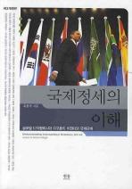국제정세의 이해(개정판 3판)