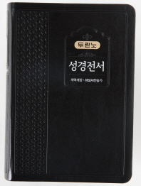두란노 성경전서(NKR72X)(검정)(합본)(색인)(무지퍼)(개역개정/해설새찬송가)