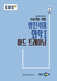 양진석의 화학1 하드 트레이닝(2019 수능대비)(EBS 강의노트 수능개념)
