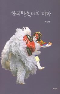 한국탈놀이의 미학