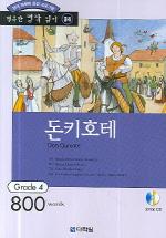 돈키호테(영어 독해력 증강 프로그램)(CD1장포함)(행복한 명작 읽기 34)