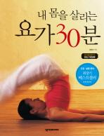 내 몸을 살리는 요가 30분(CD1장포함)