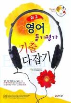 영어듣기평가 기출 다잡기 : 외고(2008)(CD1장포함)