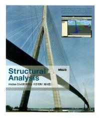 midas Civil로 배우는 구조역학: 해석편(Structural Analysis)(Structural Analysis)