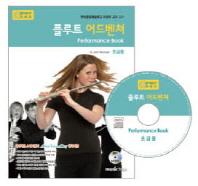 플루트 어드벤쳐 연주곡집(CD1장포함)(어드벤쳐 악기 시리즈)
