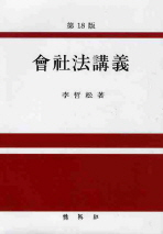 회사법강의(제18판)