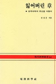 잃어버린 장(현대과학신서 64)