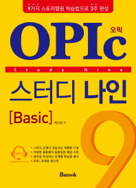 OPIc(오픽) 스터디 나인 Basic