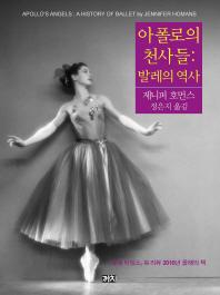 아폴로의 천사들: 발레의 역사(양장본 HardCover)