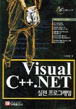 VISUAL C++.NET 실전 프로그래밍(CD1장포함)
