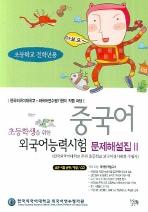 외국어능력시험 문제해설집 2 (중국어)(초등학생을 위한)(CD1장포함)
