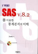 통계분석의 이해 (SAS V.8.2를 이용한) (CD-ROM 1장 포함) (개정판)(2판)
