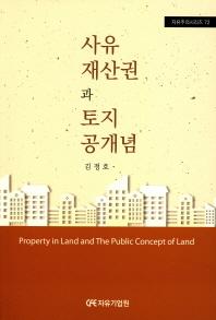 사유재산권과 토지공개념