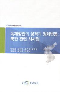 독재정권의 성격과 정치변동: 북한 관련 시사점(KINU 연구총서 12-06)