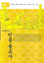 인물 불교사(만화 불교이야기 2)