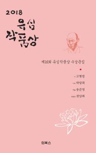 유심작품상(2018)