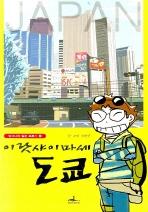 이랏샤이마세 도쿄(당그니의 일본 표류기 2)