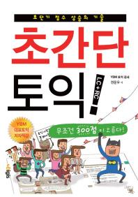 초간단 토익 LC + RC(CD1장포함)
