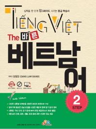 The 바른 베트남어 Step. 2(CD1장포함)