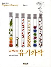 클레인의 유기화학