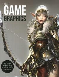 the GAME GRAPHICS(더 게임 그래픽스)