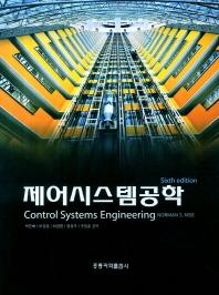 제어시스템공학(6판)