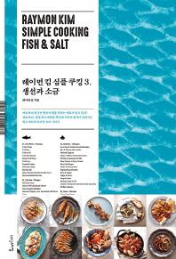 레이먼 킴 심플 쿠킹. 3: 생선과 소금