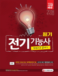 전기기능사 필기 한권으로 끝내기(2018)