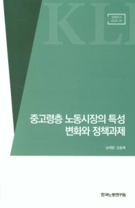 중고령층 노동시장의 특성 변화와 정책과제(정책연구 2020-20)