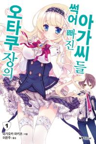 오타쿠장의 썩어 빠진 아가씨들. 1(엔티노벨(NT Novel))