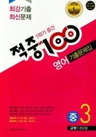 중학 영어 중3-1 중간고사 기출문제집(교학 권오량)(2019)