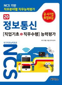 NCS 기반 직무분야별 직무능력평가. 20: 정보통신