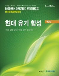현대 유기 합성(2판)