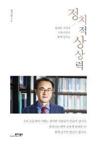 정치적 상상력(동대문 구민과 서울시민이 함께 꿈꾸는)