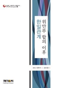 위안부 합의 이후 한일관계(서울대학교 일본연구소 ReadingJapan 24)