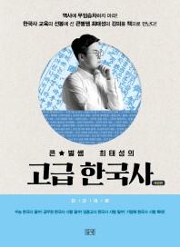 큰별쌤 최태성의 고급 한국사: 전근대편(개정판)