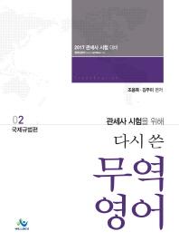 무역영어. 2: 국제규범편(2017)(인터넷전용상품)(관세사 시험을 위해 다시 쓴)