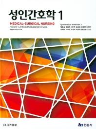 성인간호학. 1(8판)(양장본 HardCover)