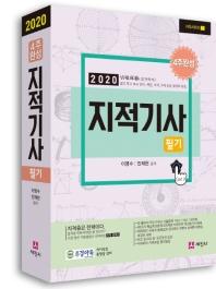 지적기사 필기(2020)(4주완성)(4주완성)(개정판 5판)(지적시리즈 1)