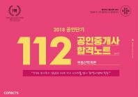 부동산학개론 112 공인중개사 합격노트(2018)(공인단기)