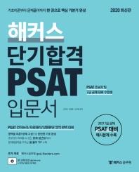 PSAT 입문서(2020)(해커스 단기합격)