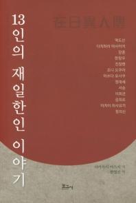 13인의 재일한인 이야기(동국대학교 일본학연구소 번역총서)