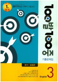 중학 영어 중3-1 기말고사 기출문제집(동아 김성곤)(2017)(100발 100중)