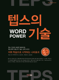 �ܽ��� ��� Word Power