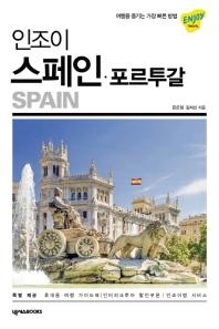 인조이 스페인 포르투갈(2019)