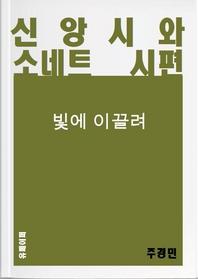 [주경민 시집]신앙시와 소네트 시편