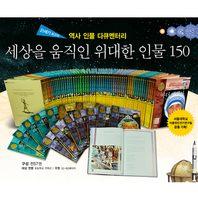 [베틀북]세상을 움직인 위대한 인물 150 (전57권) _2011년 최신판