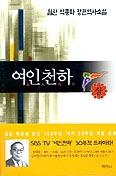 여인천하(상)(2판)